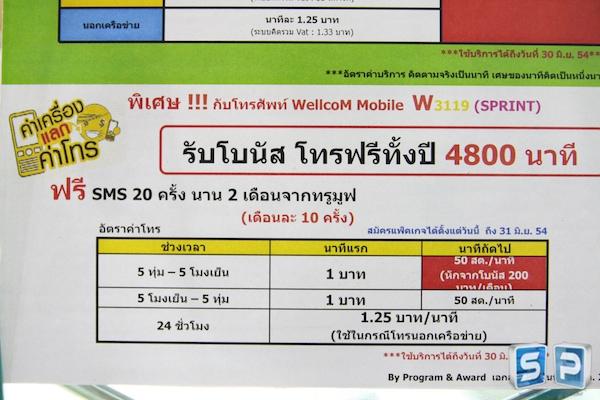 Thailand Mobile Expo 2011 238