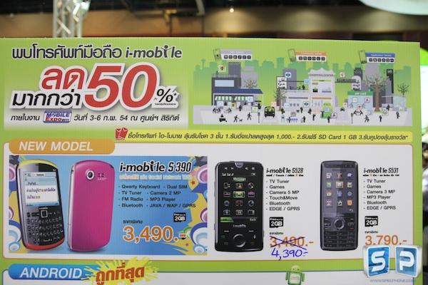 Thailand Mobile Expo 2011 249