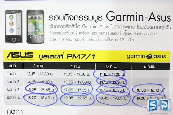 Thailand Mobile Expo 2011 254