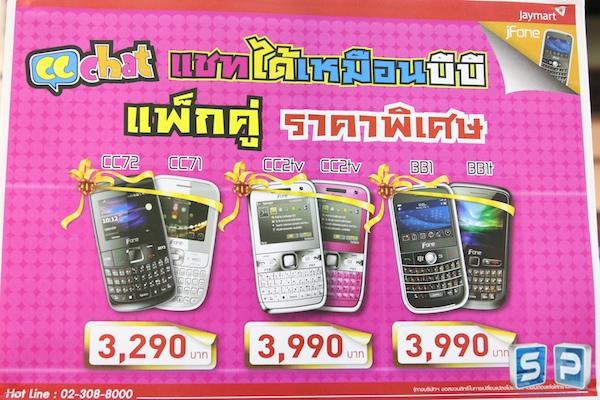 Thailand Mobile Expo 2011 257
