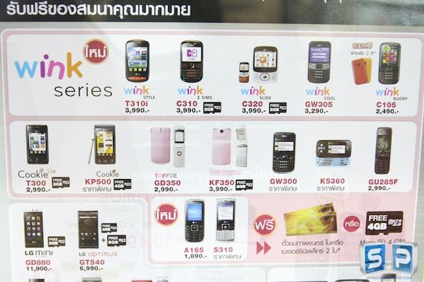 Thailand Mobile Expo 2011 267