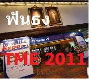 Thailand Mobile Expo 2011 8711