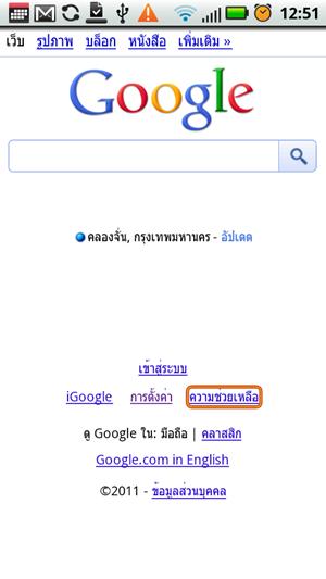 thailink