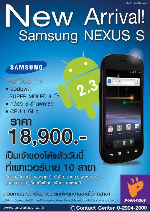 ข่าวสั้นทันโลก Power Buy เค้าขาย Samsung Nexus S จอ SUPER AMOLED!!!