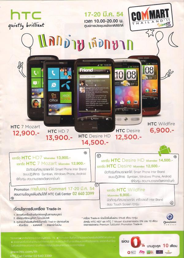 รวมโบร์ชัวร์!!! Smartphone/Promotion ภายในงานคอมมาร์ต อย่าพลาดมาดูกัน