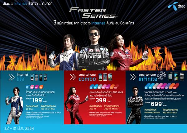 """3 แพ็กเกจใหม่สุดแรง!!! คุ้มทั้งเล่นเน็ตและโทรจาก Dtac Internet กับ """"Faster Series"""""""