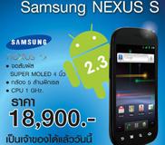 Nexus S3