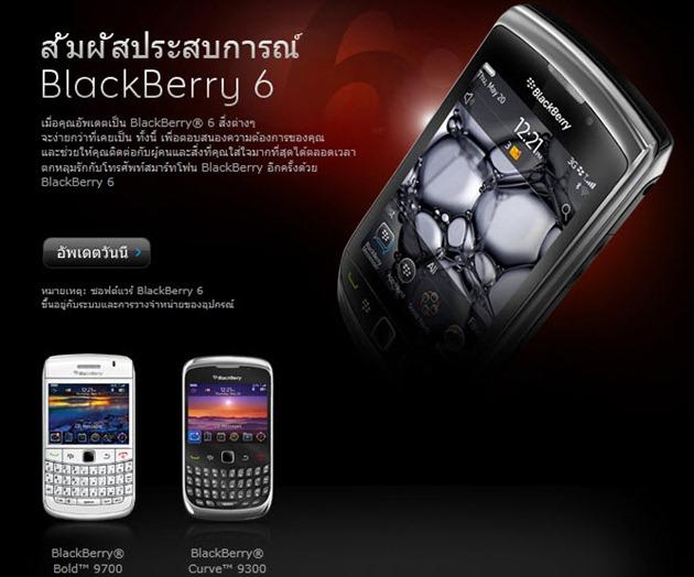 BlackBerry OS 6 ตัวทางการสำหรับ Bold 9700 เเละ Curve 9300 ออกมาเเล้ว