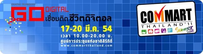 commart 20111