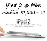 iPad2@MBK