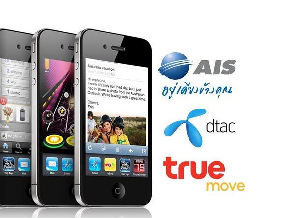 iPhone4_AIS_DTAC_TRUEMOVE