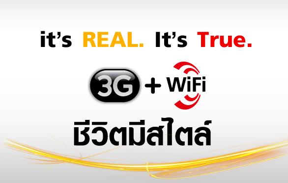 กสท ควง Dtac – Truemove ลุย 3G ทั่วกรุงเทพฯ!!! ในเดือนเมษายนนี้