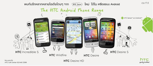 เอชทีซี ขยายเวลาโปรโมชั่น เก่า แลก ใหม่ เอาใจผู้ใช้งานสมาร์ทโฟน Window Phone และ Android!!!