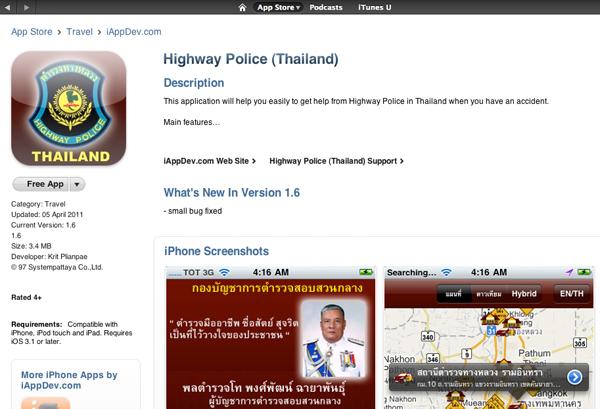 Highway Police App 2