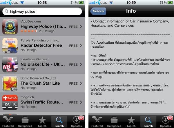 Highway Police App 1