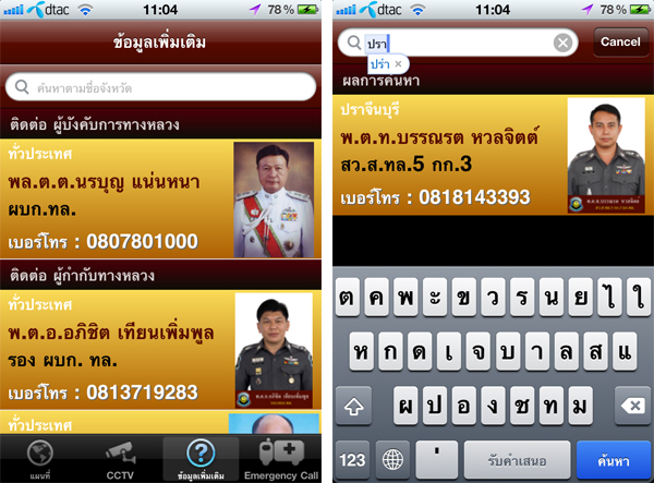 Highway Police App 7