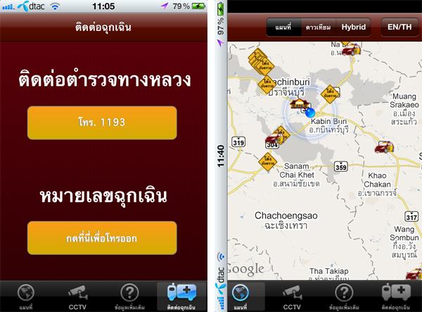 Highway Police App 8