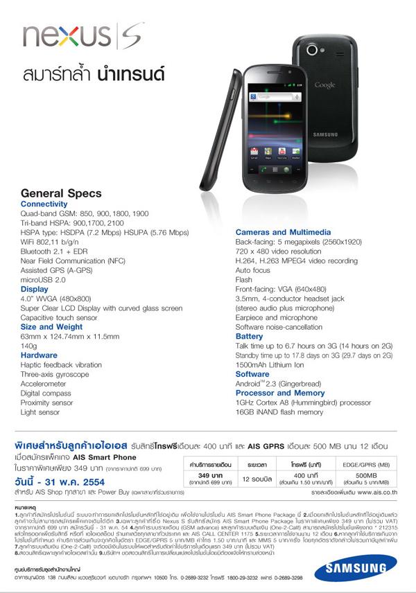 โปรแรงมาแล้ว!!! AIS จับคู่สมาร์ทโฟน Nexus S จ่ายเพียงเดือนละ 349 บาทเท่านั้น ได้โทรฟรี 400 นาที เล่นเน็ตฟรี 500 MB