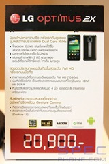 PR-LG Optimus 2X 8