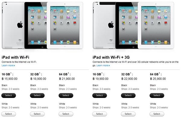 Price iPad 2 TH1