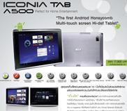 เปิดตัวในไทยแล้ว!!! กับ Acer Iconia Tab A500 แท็บเล็ต Honeycomb ขนาด 10.1 นิ้ว กับราคาโดนใจเพียง 17,900 บาทเท่านั้น