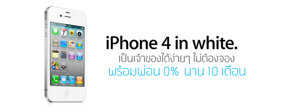 iPhone 4 White DTAC