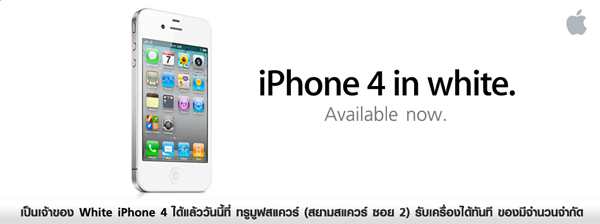 iPhone 4 White Truemove