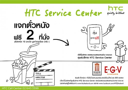 เอชทีซี จัดกิจกรรมแจกตั๋วหนัง  สร้างความประทับใจสู่ผู้ใช้ศูนย์บริการ HTC Service Center