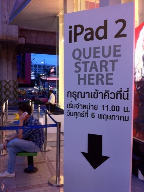 iPad 2 เมืองไทย เข้าคิวต่อเเถวกันได้เเล้ว!!
