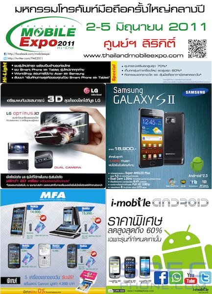 TME 2011 : รวมรายละเอียดโปรโมชั่นในงาน Thailand Mobile Expo Hi-end ทุกเเบรนด์
