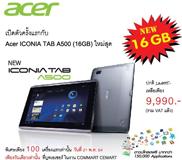 ลดลงได้อีก!!! Acer ICONIA TAB A500 ราคาเพียง 9,990 บาทเท่านั้น ในงาน COMMART CEMART '11