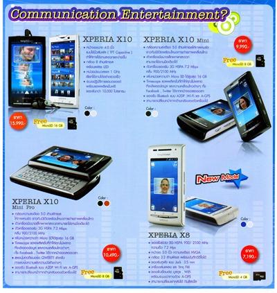 commart-ce-mobile-0172