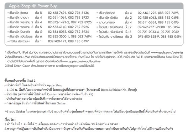 iPad 2 4