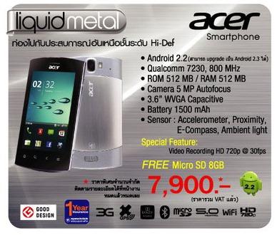 TME 2011 Hi end : Acer Liquid Metal ราคาลงเหลือ 7,900 บาทจาก 12,900 บาท