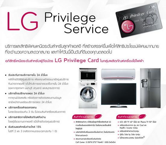 LG Privilege Service CE