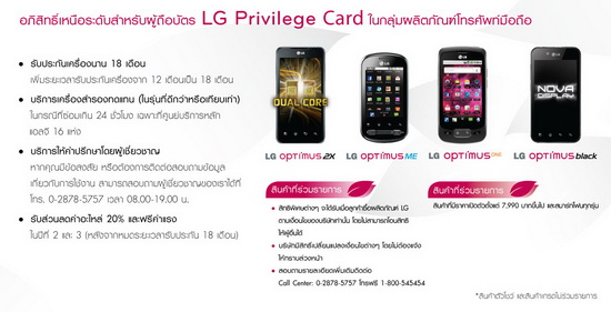 LG Privilege Service บริการและสิทธิพิเศษเหนือระดับสำหรับลูกค้า LG ทั้งโทรศัพท์มือถือและเครื่องใช้ไฟฟ้า