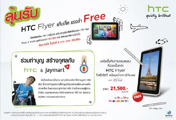 Pro HTC 1