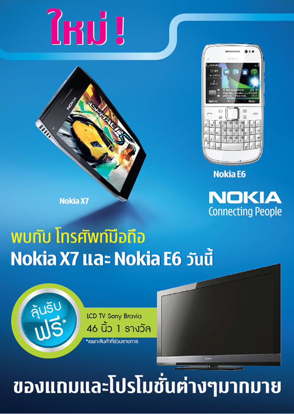 Pro Nokia 1
