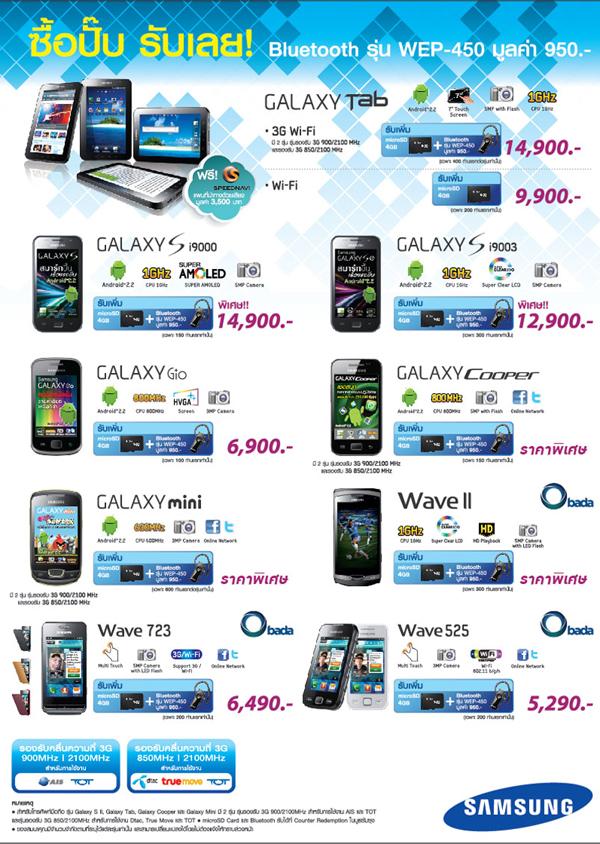 Pro Samsung 1