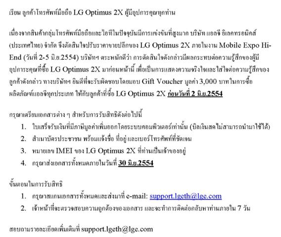 ควันหลง TME Hi end 2011 : LG ประกาศชดเชยลูกค้าที่ซื้อ LG Optimus 2X ไปก่อนหน้า