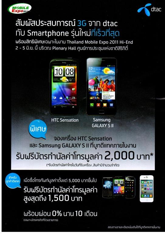TME 2011 Hi end : รวมโบรชัวร์ที่ไม่มีในเว็บของ Thailand Mobile Expo 2011 Hi end ครับ