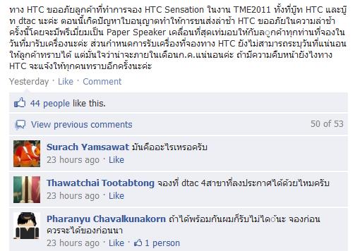 อาถรรพ์เครื่องจอง HTC Sensation เลื่อนวันรับของเเล้ว