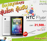 ร่วมอิ่มบุญสุขใจกับ HTC ในงาน Bangkok Mobile Show 2011  พร้อมโปรโมชั่นดีๆ ผ่อนฟรี 0%