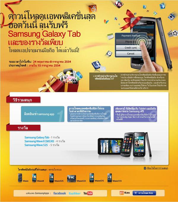 ดาวน์โหลดแอพพลิเคชั่นสุดฮอตด้วย Samsung App วันนี้!!!  ลุ้นรับฟรี Samsung Galaxy Tab