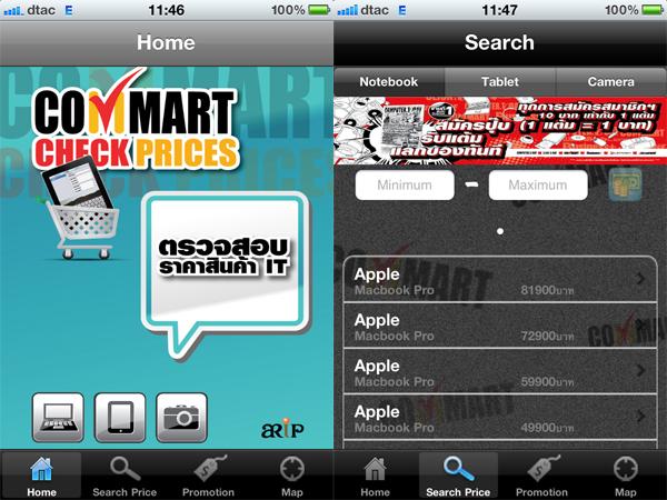 """จะซื้อของที่งานคอมมาร์ตห้ามพลาดกับแอพฯ นี้ """"Commart Check Price"""" ดาวน์โหลดฟรี!!!"""