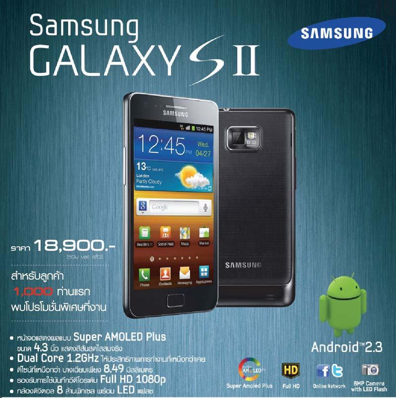 ม่าม่าชามโต!!! Samsung งานเข้า Galaxy S II วางขายจริงแล้วก่อนกำหนดที่โลตัส เล่นเอาคนจองก่อนหน้าเซ็งไปตามๆ กัน