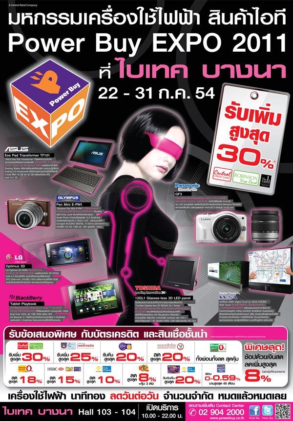 โหลดด่วน!!! โบรชัวร์ Power Buy Expo 2011 ครบครันทั้งสมาร์ทโฟนแท็บเล็ตและสินค้าไอทีอื่นๆ