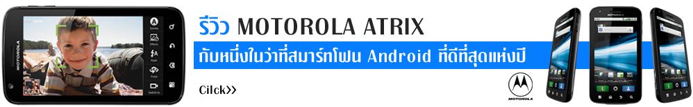 SP รีวิว Motorola Atrix