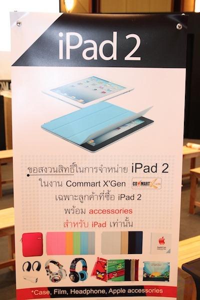 Specphone Commart X'Gen 2011 560
