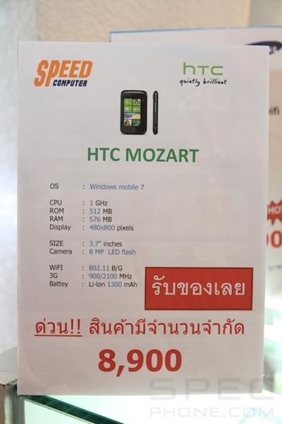 Specphone Commart X'Gen 2011 637
